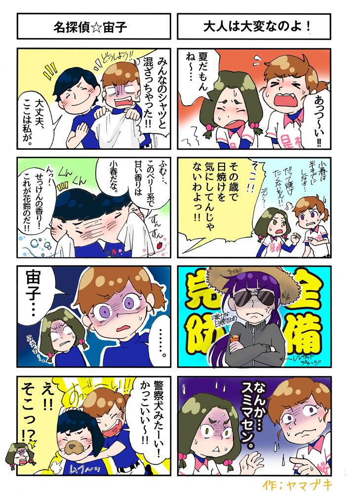 4コマ(名探偵☆宙子,大人は大変なのよ!)