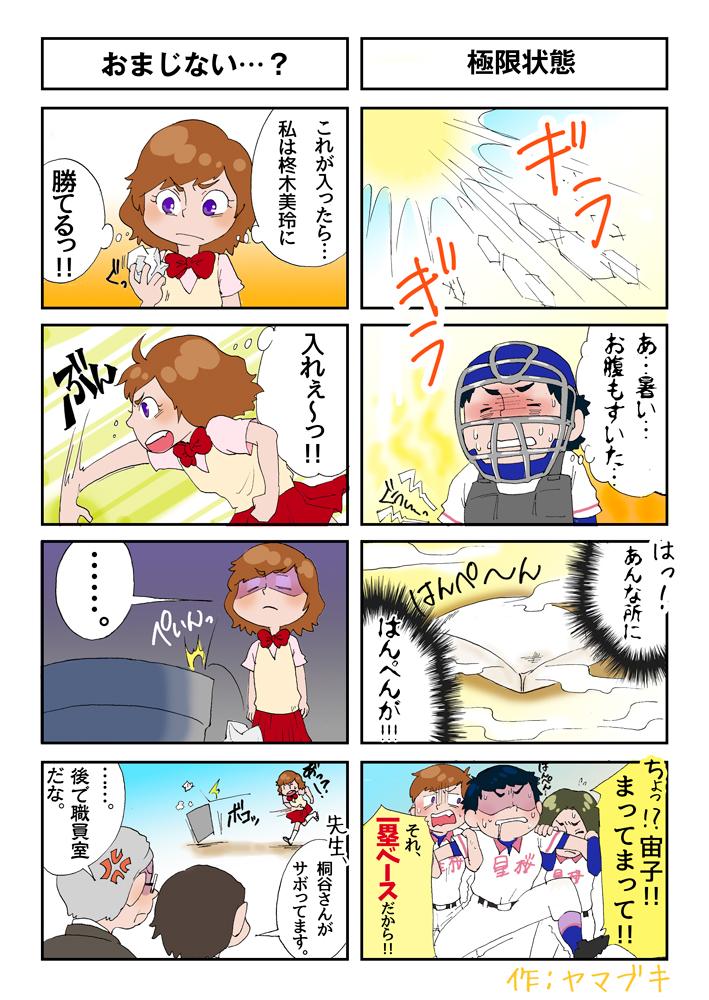 4コマ(おまじない・・・?,極限状態)