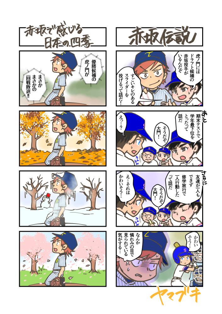 4コマ(赤坂で感じる日本の四季,赤坂伝説)