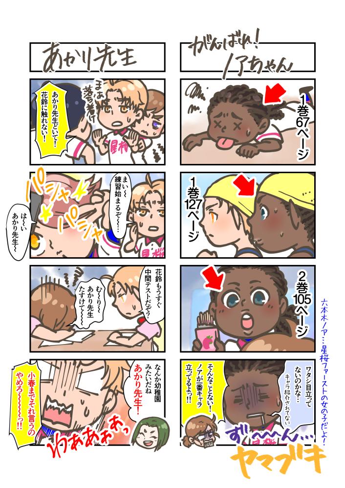 4コマ(あかり先生,がんばれ!ノアちゃん)