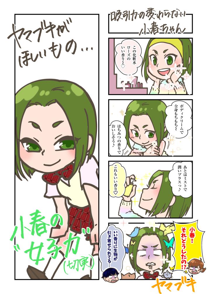 4コマ(吸引力の変わらない小春ちゃん)