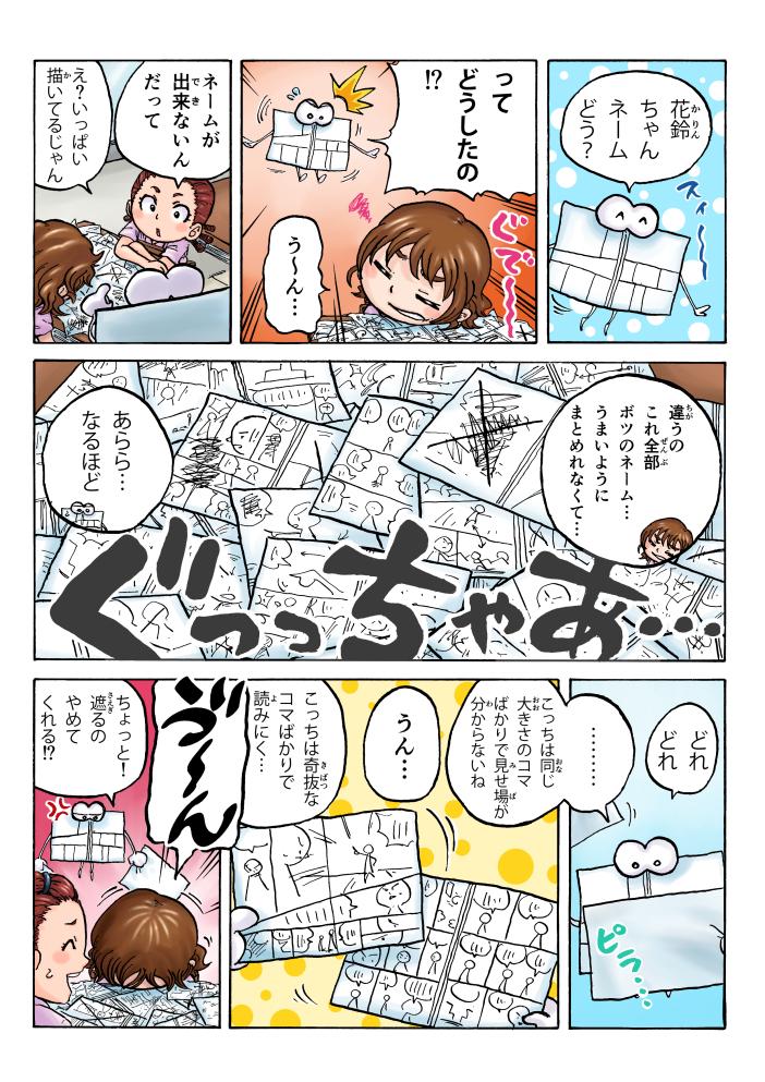マンガトレーニング第6話
