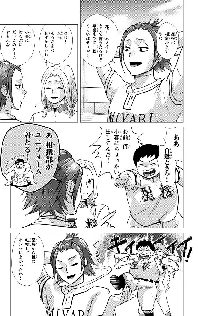 ときわは小春の元チームメイト、口が悪く宙子のことを相撲部と呼び宙子を怒らせる
