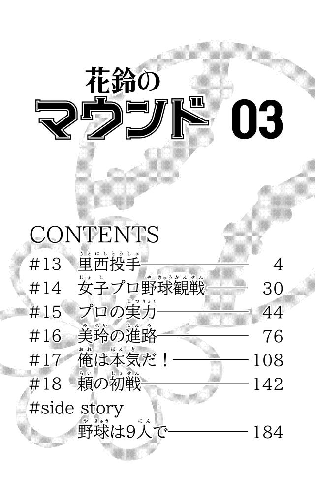 花鈴のマウンド3巻目次