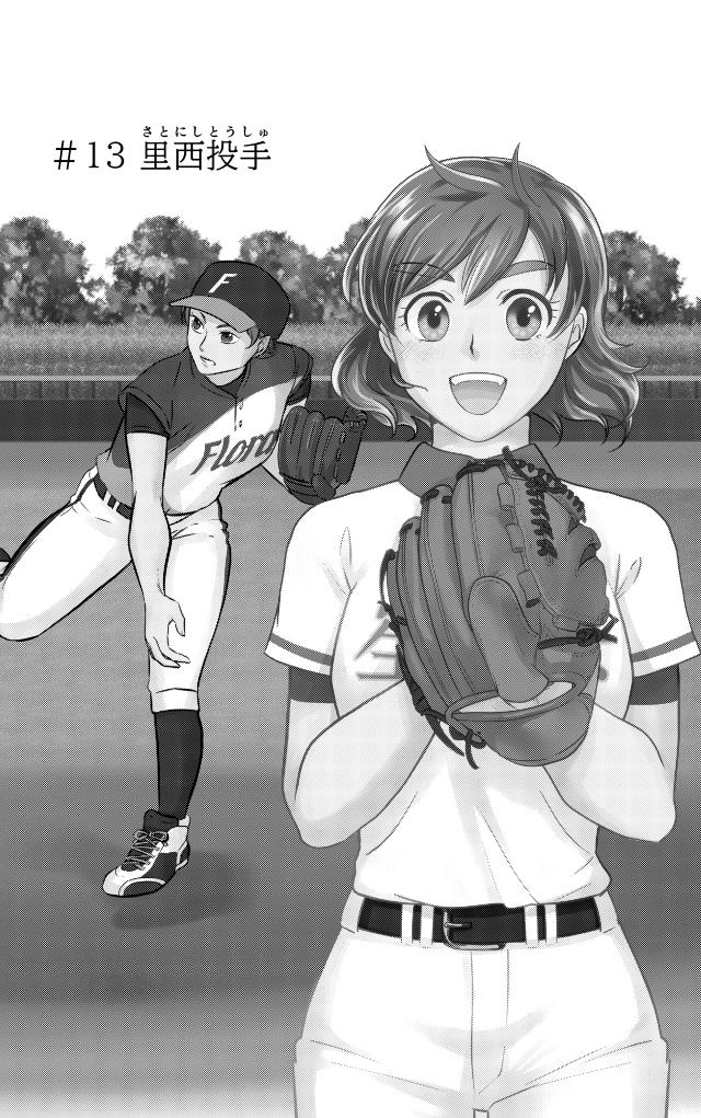 グローブを構える女子高校野球選手、桐谷花鈴とその後ろで投球するプロ女子野球選手里西綾加投手