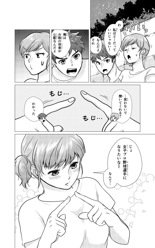 頼に秘密にする花鈴、花鈴の将来が心配だと怒る頼にもじもじしながら将来は女子プロ野球選手になりたいと告白する花鈴