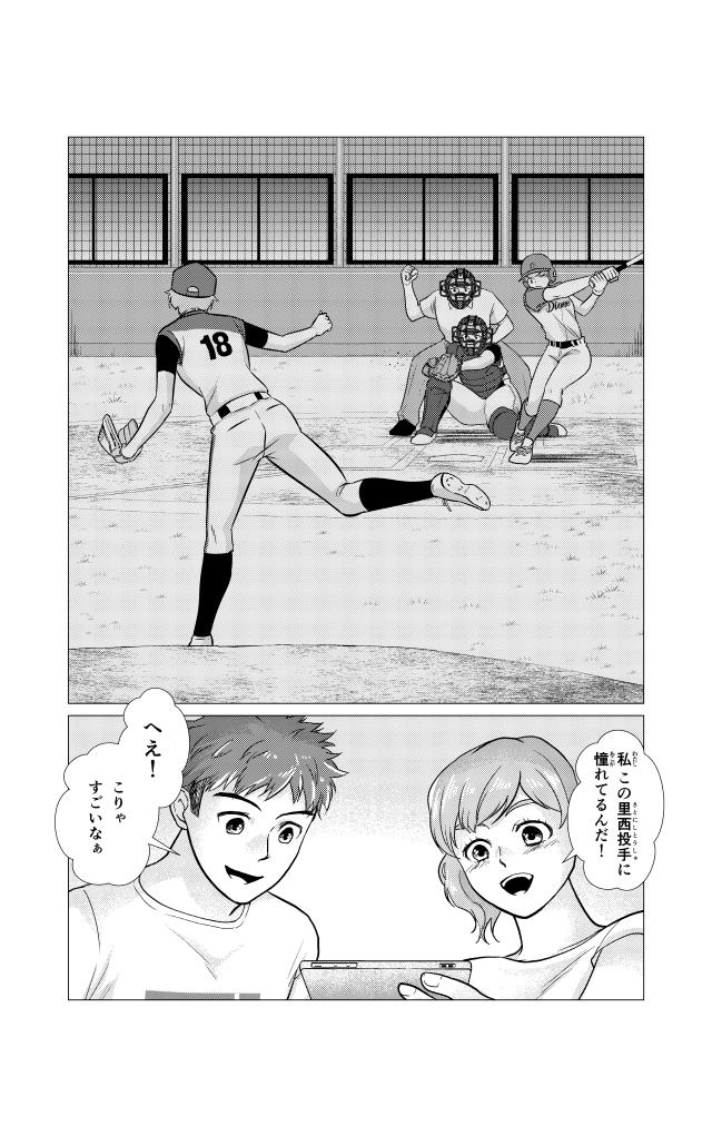 花鈴が憧れている女子プロ野球選手里西綾加投手の後ろ姿が映る