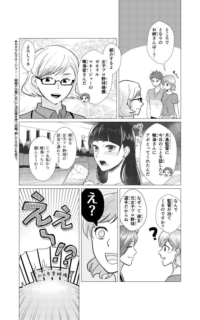 真田のそばにいたの女子プロ野球機構のゼレラルマネージャーの晴海さんで、晴海さんの話から花鈴は月島監督が元女子プロ野球選手であることを知る
