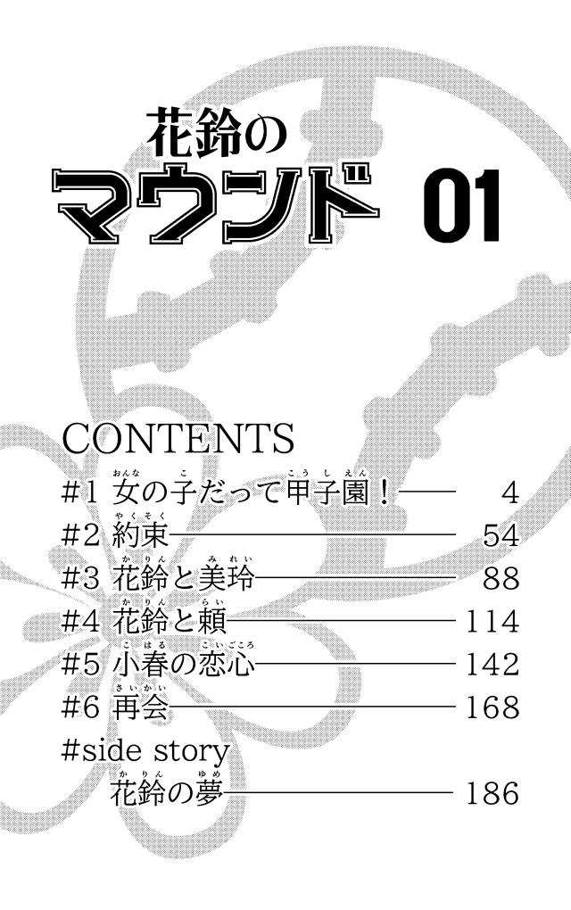 花鈴のマウンド1巻目次