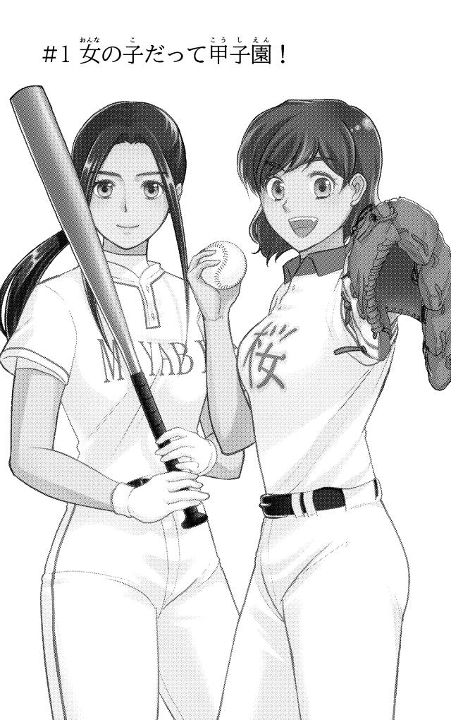 二人の野球女子、バットを構える美玲とグローブを掲げる花鈴