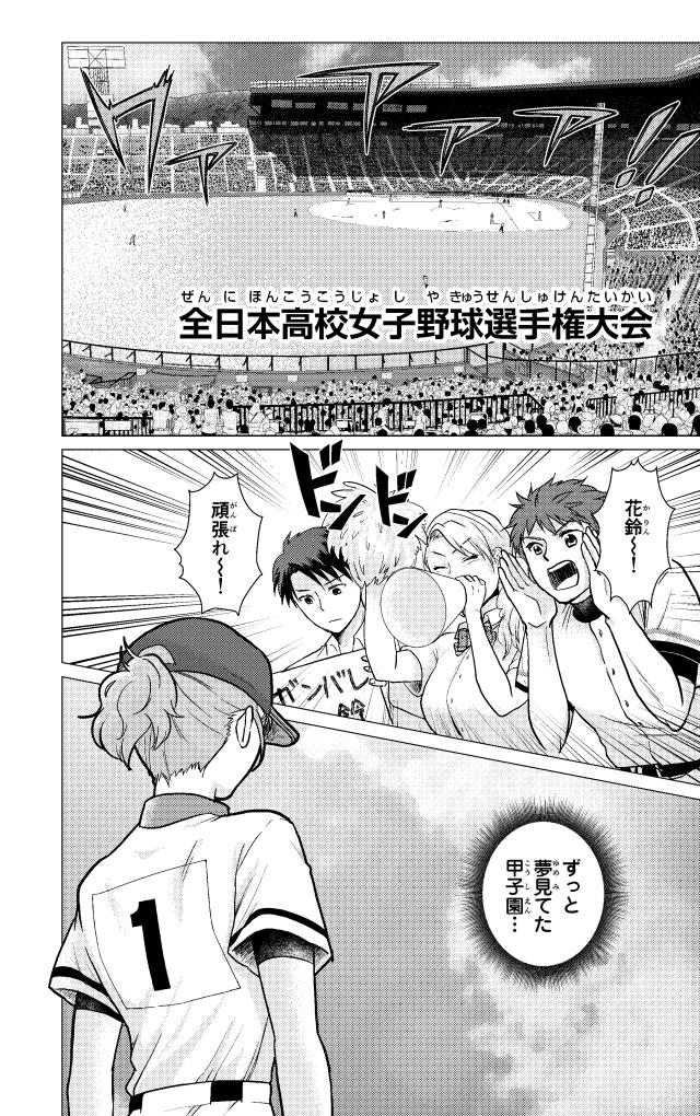 球場のグラウンド、応援席には星桜高校の生徒