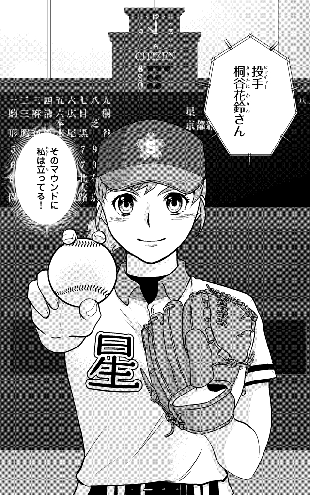 甲子園球場の電光掲鈴示板をバックに野球ボールを突き出す花