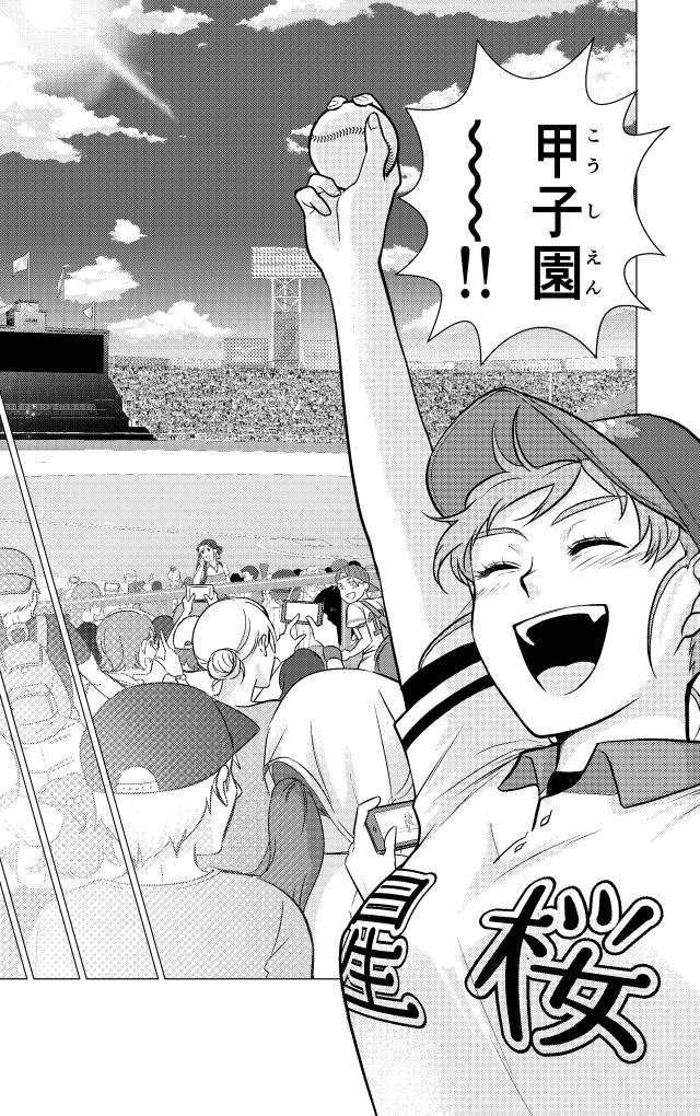 夢の舞台、甲子園に立ち野球ボールを大きく掲げる野球女子花鈴