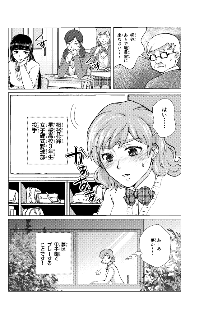 先生に怒られる花鈴、クラスメイトがクスクスと笑う。彼女は桐谷花鈴、星桜高校3年生。女子硬式野球部の投手で夢は甲子園でプレーすること