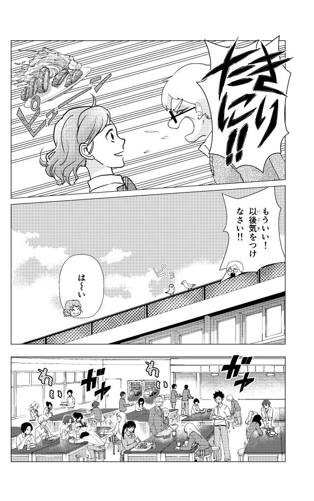 うとうとしていたところで大きな声で名前を呼ばれ起きる花鈴。先生は諦めたようでお説教が終わる。