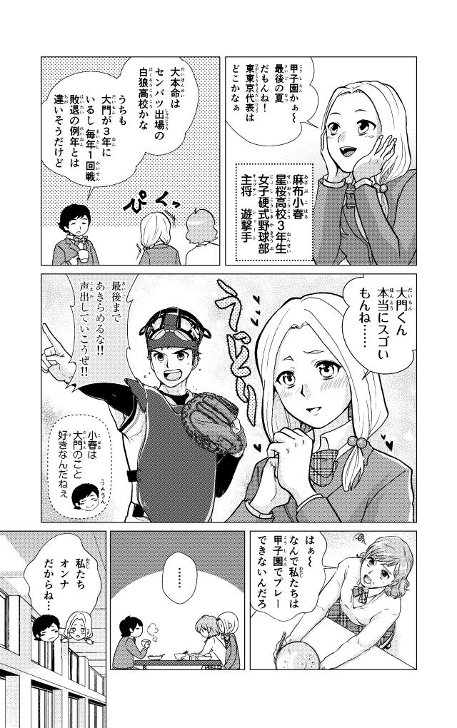 彼女は麻生小春、星桜高校3年生。女子硬式野球部の主将で遊撃者。話題は甲子園に変わる。