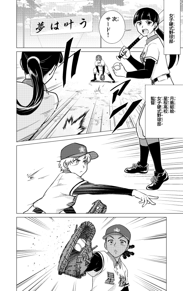女子勢硬式野球部が練習している。バットをいよく振り女子部員たちの指導をするのは月島郁絵、硬式野球部の監督。