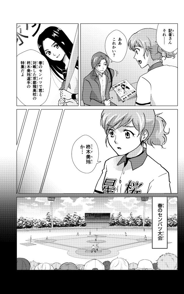 花鈴が記者の隣に置かれている月間雑誌を発見する。そこには春のセンバツで戦った相手、京都雅高校の柊木美玲の特集が書かれていた。春のセンバツの回想に入る…
