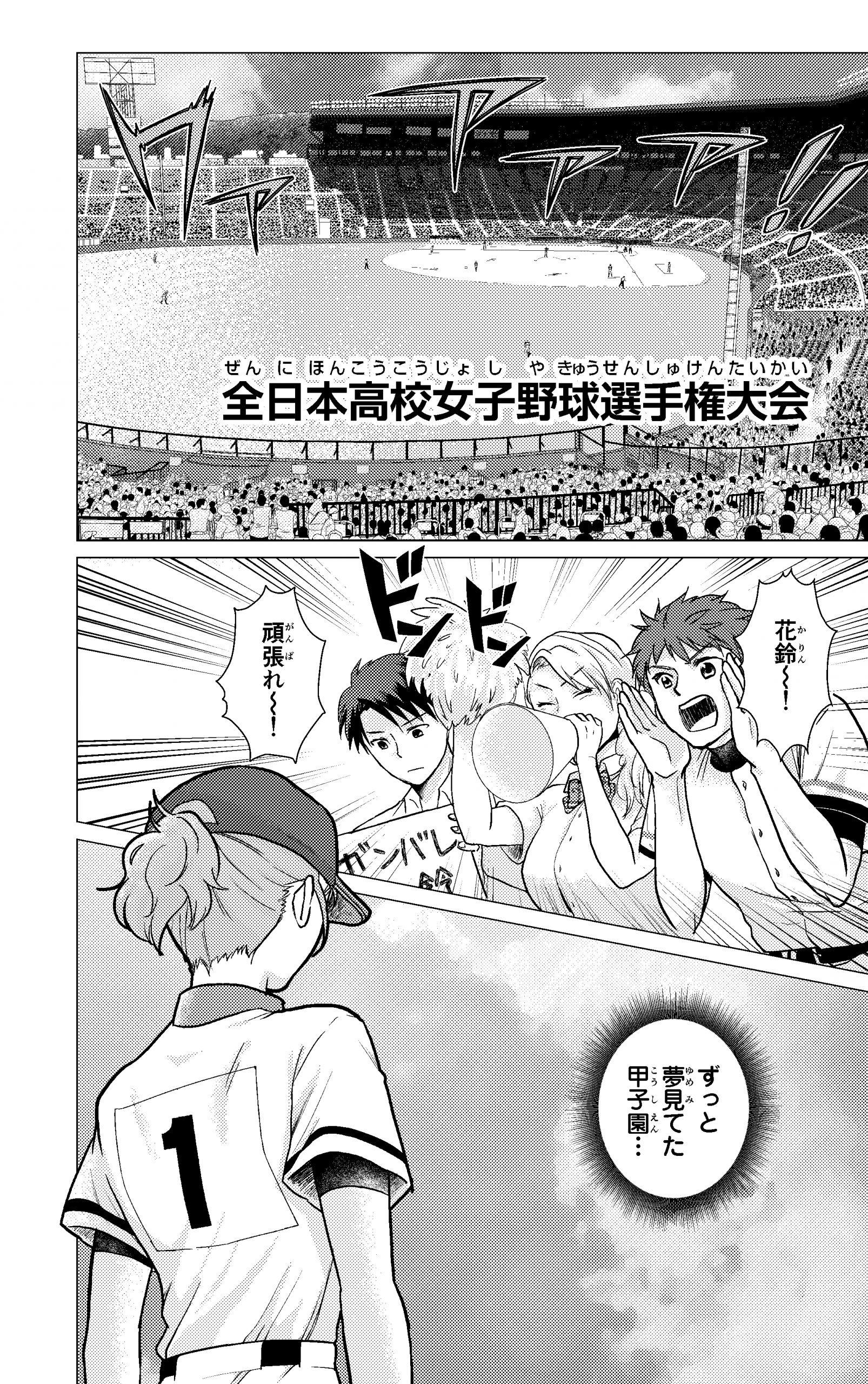 甲子園球場のグラウンド、応援する星桜高校生徒、そして花鈴の背中