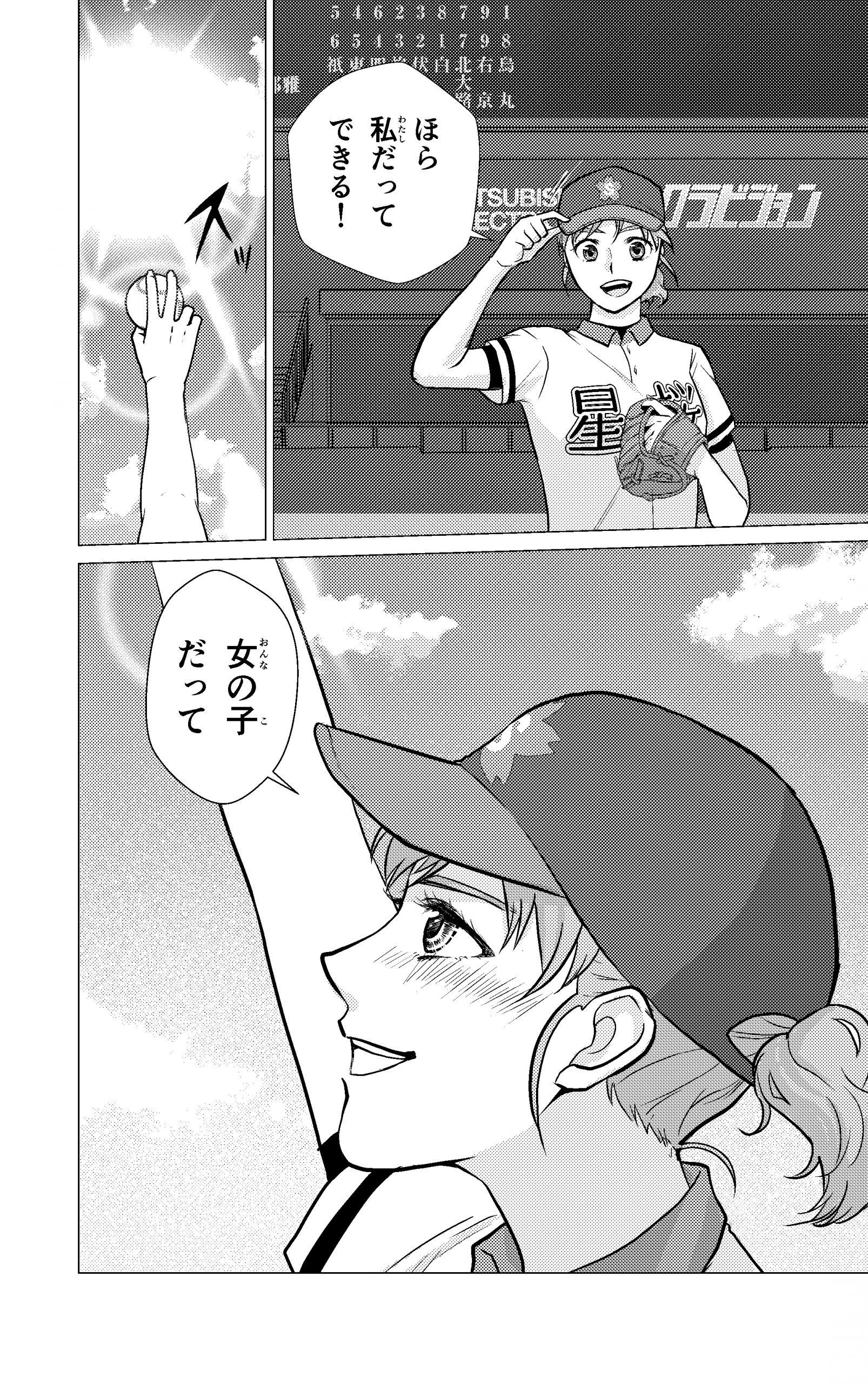 野球ボールを大きく空に掲げる「女の子だって…」