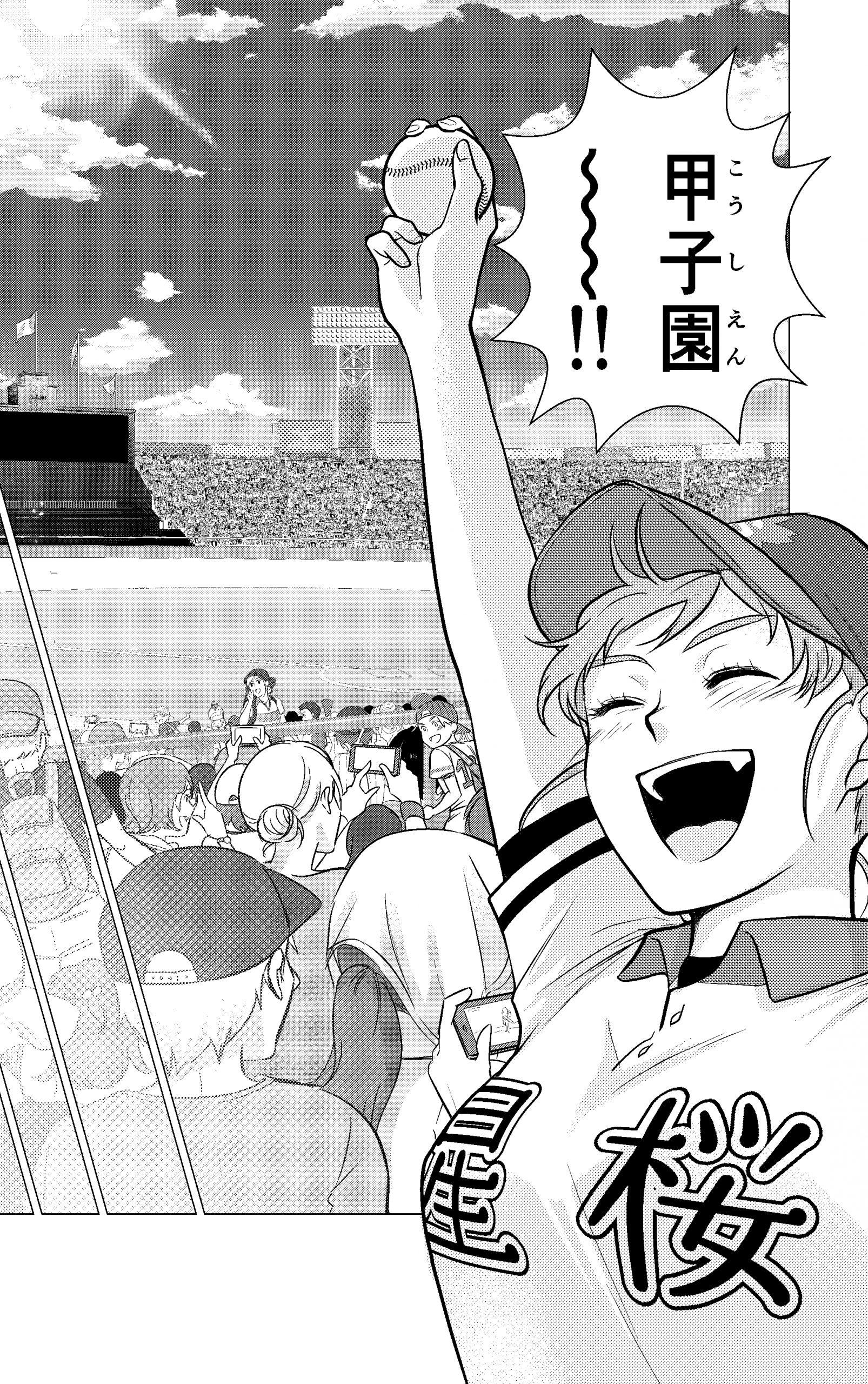 「甲子園!!」夢の舞台甲子園に立ち野球ボールを大きく掲げる花鈴