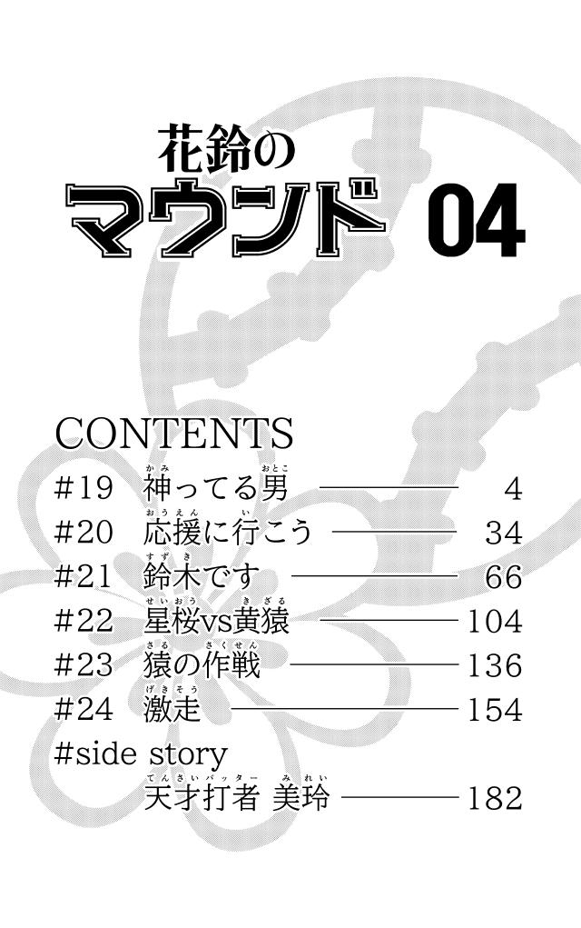 花鈴のマウンド4巻目次