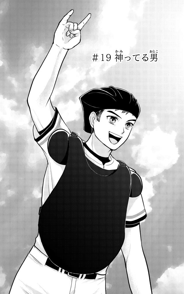 右手を上に翳す星桜高校男子硬式野球部主将であり捕手の大門頼