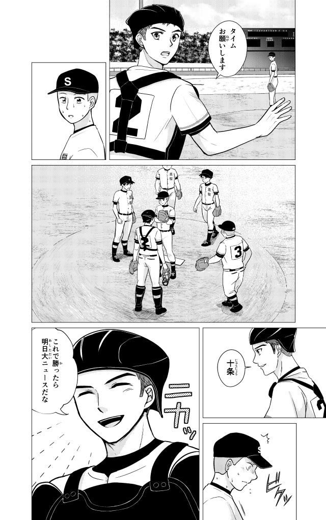 捕手(キャッチャー)の大門頼がタイムを申請し星桜高校男子野球部内野陣がマウンドに集まる驚く十条に笑顔で話しかける大門頼