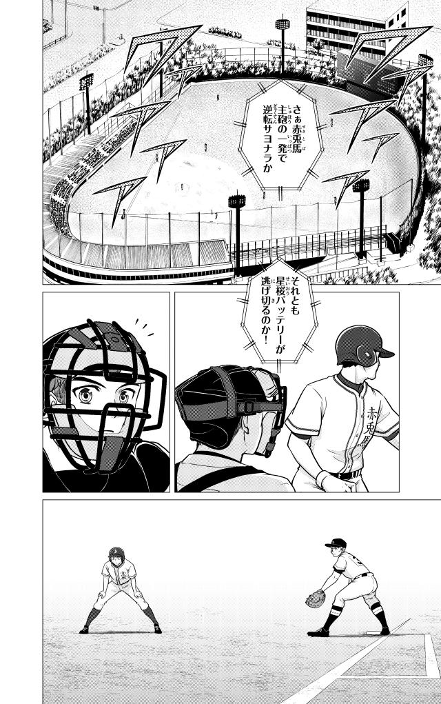 江戸川区球場全体に沸く歓声、一塁ランナーがリードしていることに気づく捕手(キャッチャー)大門頼