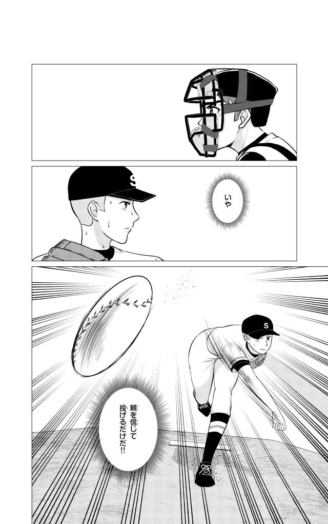 捕手(キャッチャー)頼のサインを確認し、いざ投球する投手(ピッチャー)十条