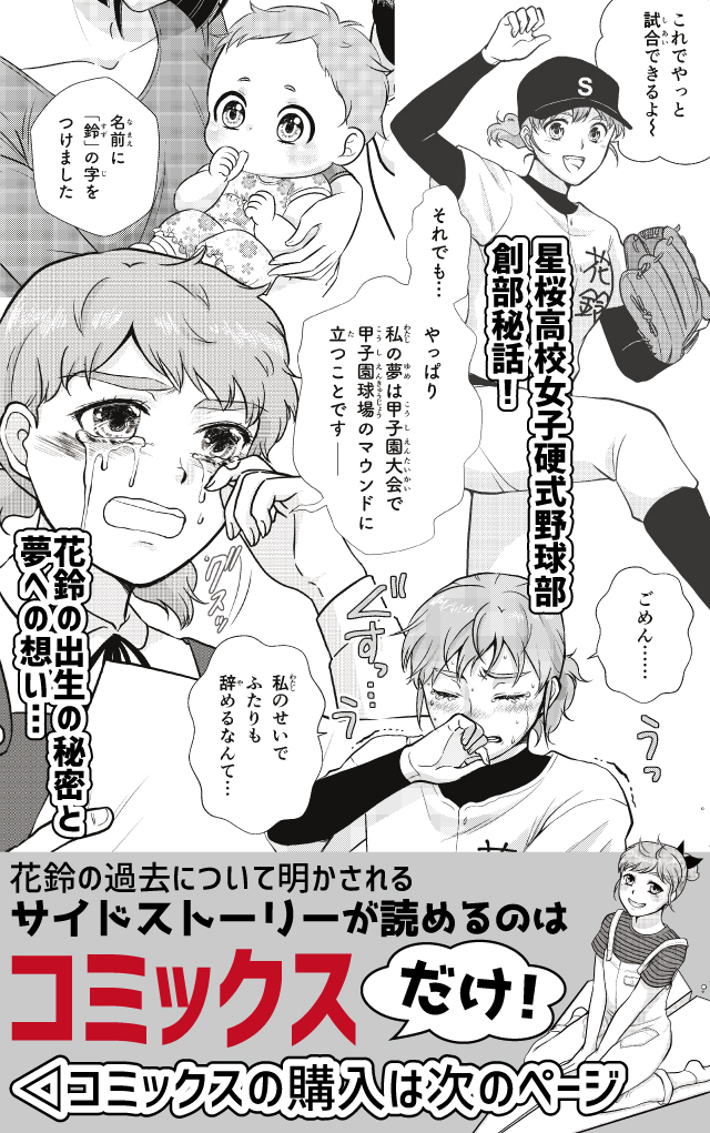 花鈴のマウンド新装版発売中!