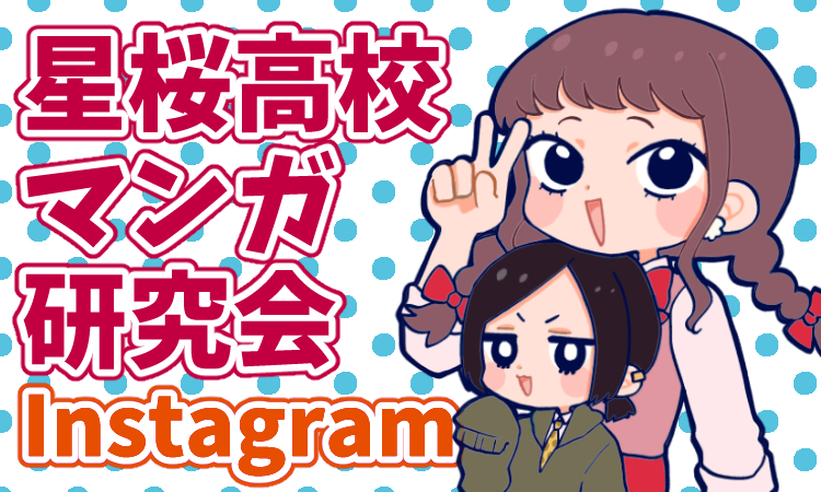 星桜高校マンガ研究会Instagram